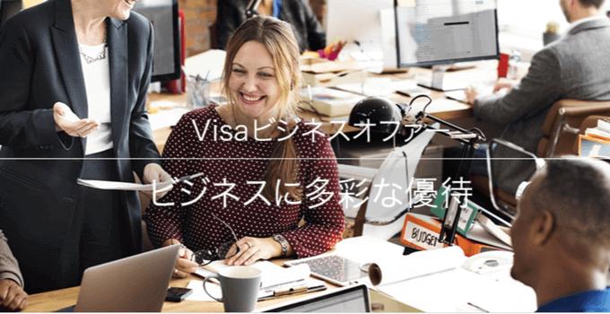 Visaビジネスオファー