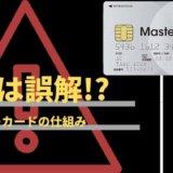 ACマスターカードは怖い?誤解されやすい仕組みとメリットを解説