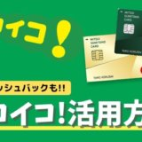 ココイコ!とは?三井住友カードのお得なキャッシュバック特典の活用術