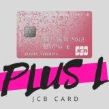 JCB CARD W plus L完全ガイド【2021年最新】メリット・デメリットまとめ