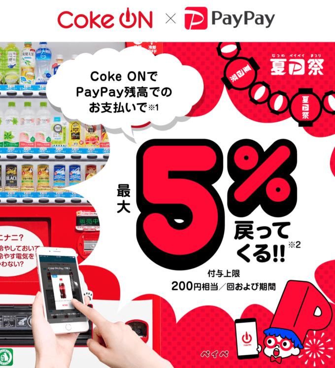 Coke ON(コークオン)でPayPay(ペイペイ)がお得!2021年7月25日(日)まで夏の大型特典開催