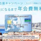 セゾンブルー・アメリカン・エキスプレス・カードU25応援キャンペーン