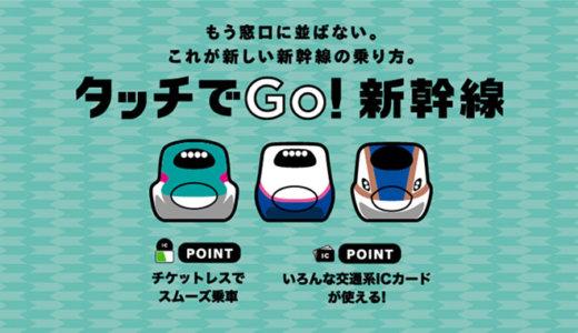 新幹線の学割を徹底解説【2020年最新】お得に購入する方法と適用区間、注意点まとめ