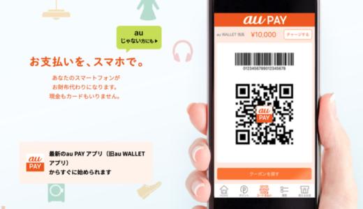 小田急百貨店でau PAY(auペイ)が使える!2021年4月もお得に決済