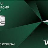 三井住友カードはマイナポイントの還元対象!【2021年4月最新】