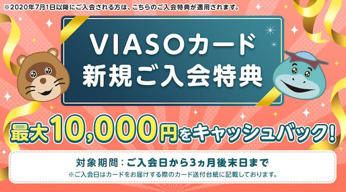 VIASOカードのキャンペーン-img