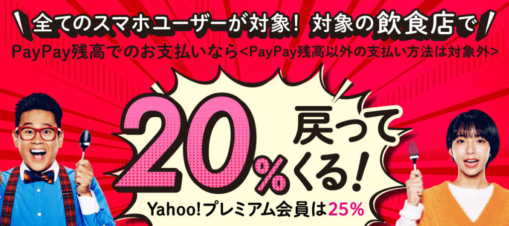 PayPayが対象の飲食店で20%還元
