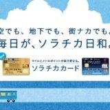 ソラチカゴールドカードが2020年3月30日(月)発行開始!ANAマイルとPASMO機能に注目