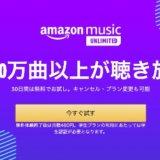 アマゾンミュージックに学割がある!学生におすすめの月額480円プラン
