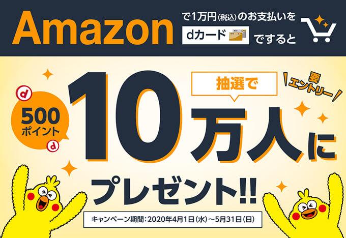 dカードのAmazonキャンペーン