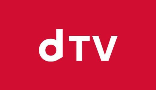 dTVに学割はある?学生におすすめ?