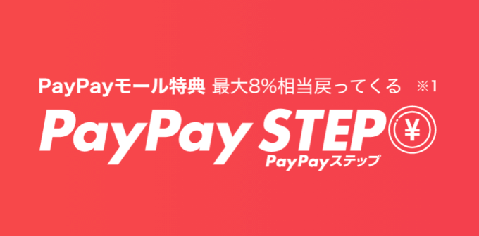 PayPayモール特典