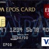 アパエポスVisaカードとエポスカードの違いを比較!特典はどっちが豊富?