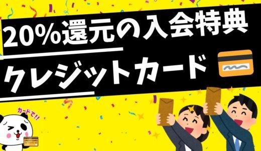 20%還元のクレジットカード【2020年11月版】