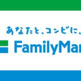 ファミリーマートでおすすめのクレジットカード【2020年11月版】