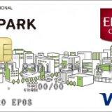 EPARKエポスカードとエポスカードを比較!特典はどう違うの?