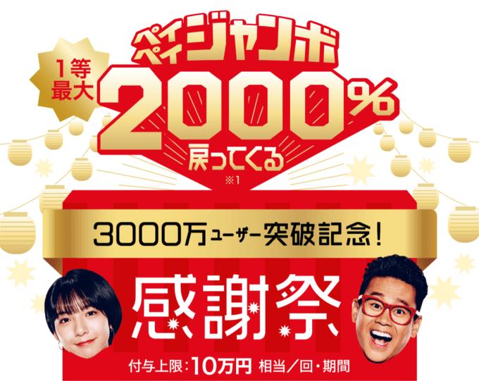 ペイペイジャンボ【2020年8月1日(土)と2日(日)限定】