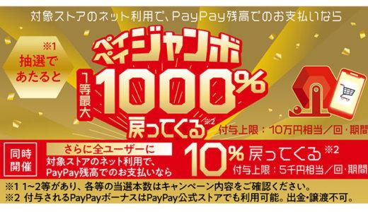 1等最大1,000%戻ってくる「PayPayジャンボ」が2020年6月1日(月)スタート