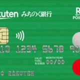 楽天カードにみちのく銀行デザインが追加!2020年6月1日(月)から申し込み受付開始