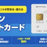 ジョーシンクレジットカードの詳細