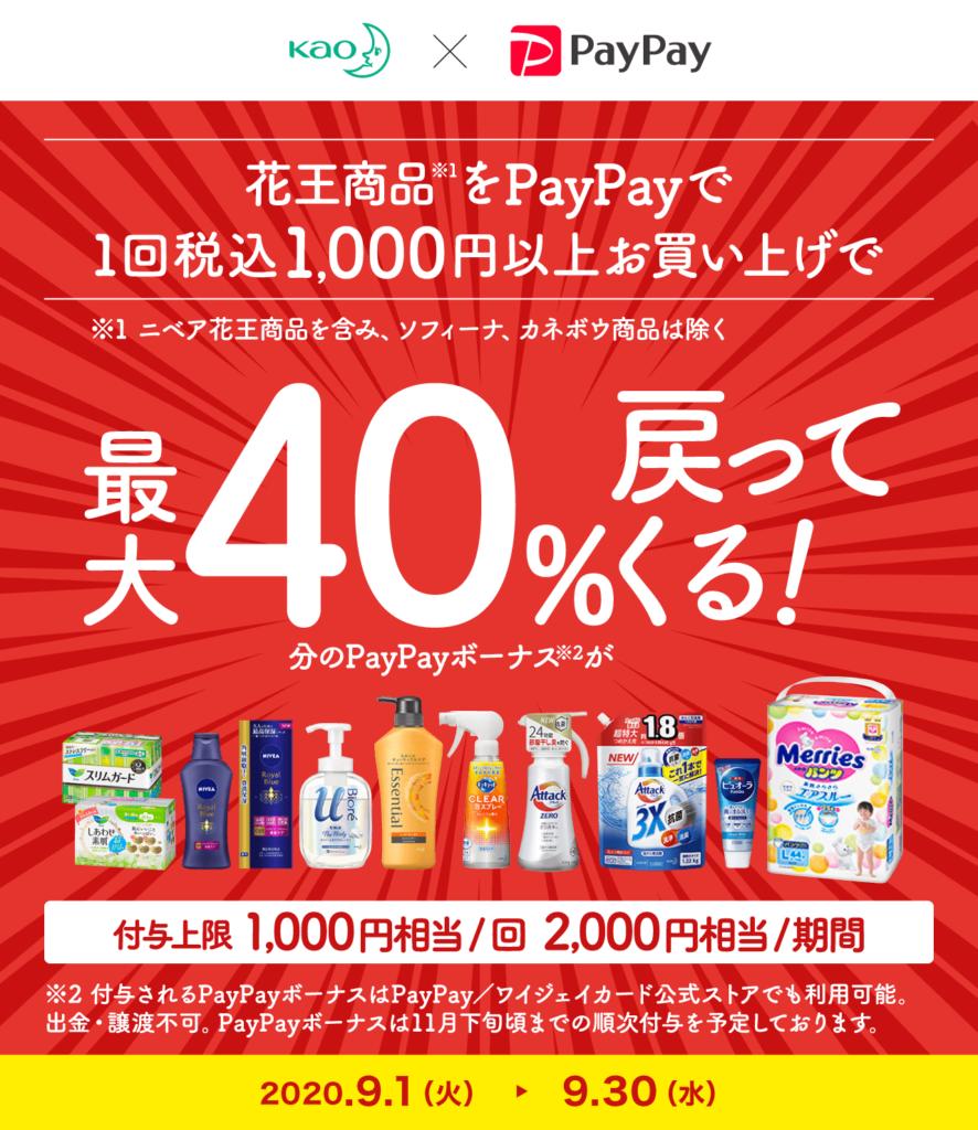 花王×PayPay【2020年9月30日(水)まで】
