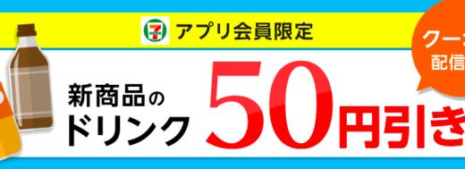 セブイレブンアプリ会員限定!新商品のドリンク50円引きクーポン配信中♪
