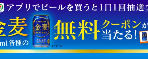 セブンイレブンアプリでビールを買うと金麦無料クーポンが当たる!?2020年8月31日(月)から