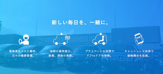日本交通コロナ対策インタビュー記事-img