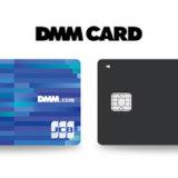 DMMカードの詳細【2021年2月版】
