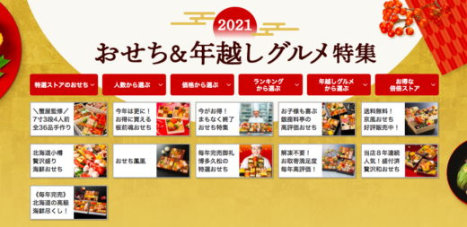 ヤフーショッピングのおせち特集!2021年は新たなトレンドも