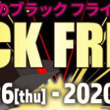 ゆめタウンのブラックフライデーが開催!2020年11月26日(木)から