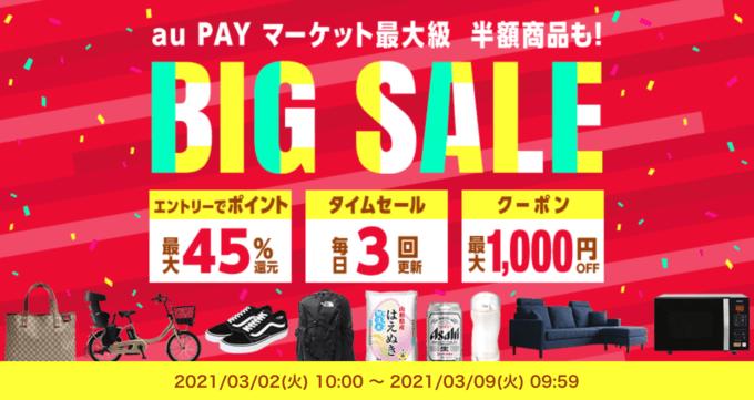 au PAY マーケットのBIG SALEが開催!2021年3月9日(火)まで最大45%還元