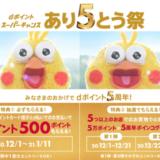 NTT-X Storeでd払いがお得!2021年1月11日(月)まで豪華特典実施