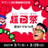 超PayPay(ペイペイ)祭が開催!2021年3月28日(日)まで