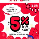 JINS(ジンズ)でPayPay(ペイペイ)がお得!2021年7月25日(日)まで夏の大型特典開催