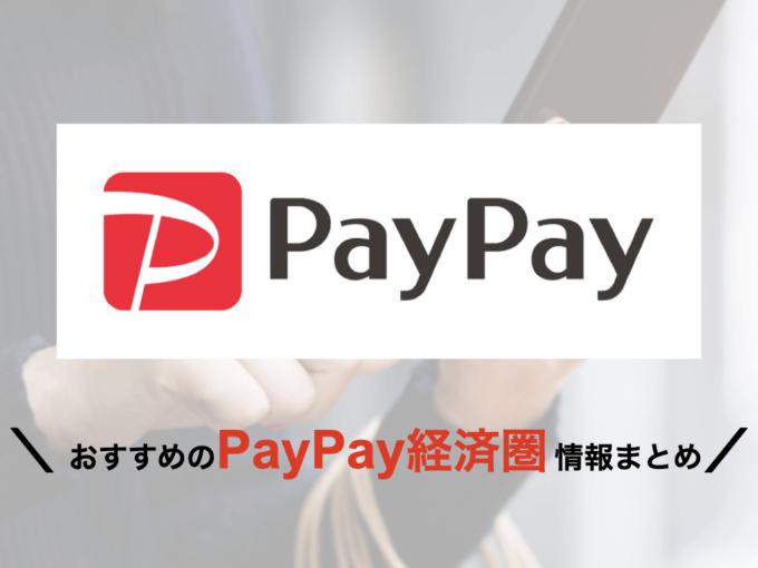 PayPay経済圏の詳細【2021年5月更新】