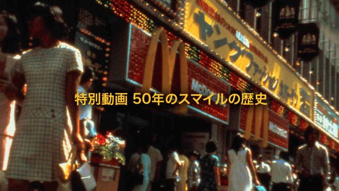 日本マクドナルド50周年の歴史を振り返る動画が公開中!定番のあの商品、あのサービス、あの店舗