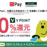 三井住友カード×UNIQLO Pay(ユニクロペイ)で20%還元!2021年5月10日(月)から