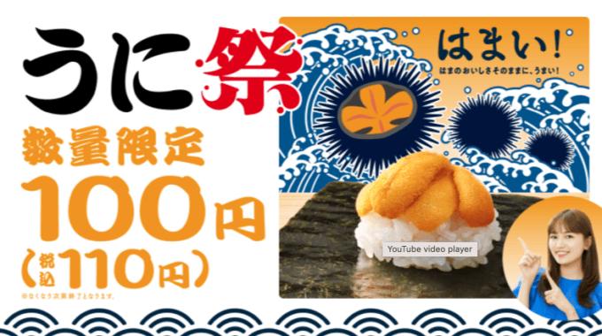 はま寿司の「うに祭」!2021年7月8日(木)からテレビCMも