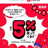 MARK IS 福岡ももちでPayPay(ペイペイ)がお得!2021年7月25日(日)まで夏の大型特典開催