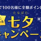 楽天カードで七夕キャンペーン!2021年8月1日(日)まで抽選全額ポイント還元