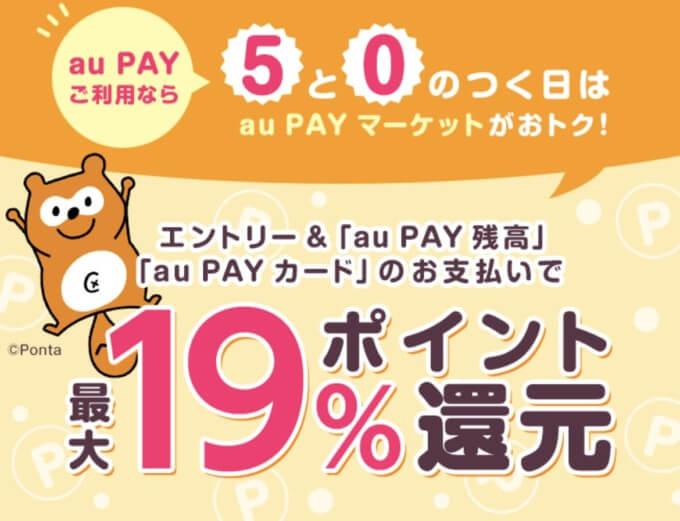 au PAY(auペイ)マーケットで最大19%ポイント還元!2021年10月25日(月)開催【5と0のつく日特典】