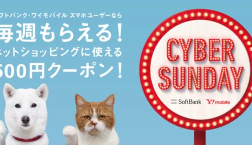 CYBER SUNDAY(サイバーサンデー)開催!2021年8月29日(日)はソフトバンク・ワイモバイルユーザーがお得