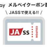 JA-SSでメルペイがお得!2021年9月30日(木)まで10%還元クーポン配信中