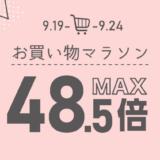 NIPLUX(ニップラックス)を安くお得に買う方法!2021年9月24日(金)までポイント最大48.5倍還元