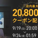 ポップインアラジンを安くお得に買う方法!2021年9月24日(金)まで最大20,800円OFFクーポン&ポイント最大27.5倍