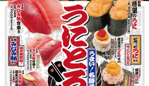 かっぱ寿司の「うにとろ場所」キャンペーン!2021年10月31日(日)まで