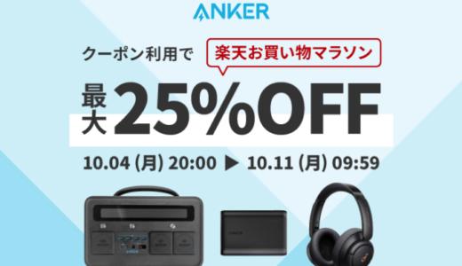 ANKER(アンカー)を安くお得に買う方法!2021年10月11日(月)まで楽天お買い物マラソンで最大25%OFF
